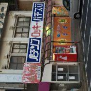 渋い店|中洲 ラウンジ AIR エアー